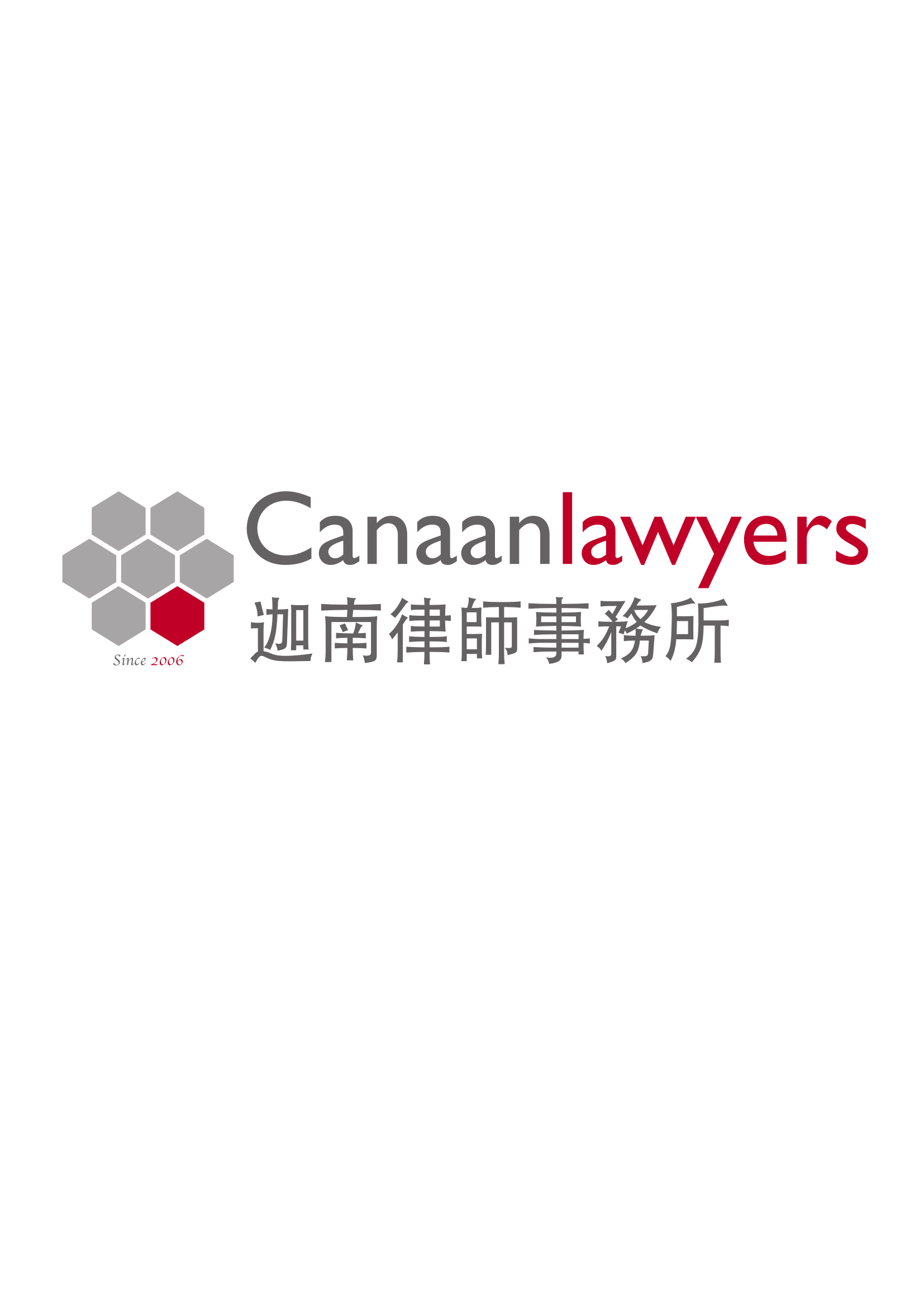 Canaan Lawyers 迦南律师事务所
